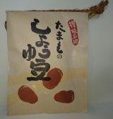 しょうゆ豆(小)