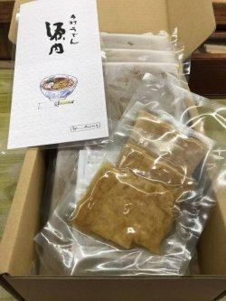 画像1: 冷凍カレーうどんだし3袋入り(甘いあげ付き)