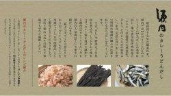 画像2: 冷凍カレーうどんだし3袋入り(甘いあげ付き)